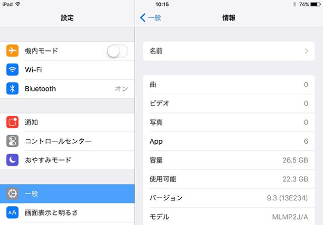 iPadPro32GB